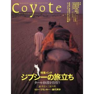 Coyote(No.19) 特集:インド ジプシーの旅立ち/スイッチ・パブリッシング(その他)|bookoffonline