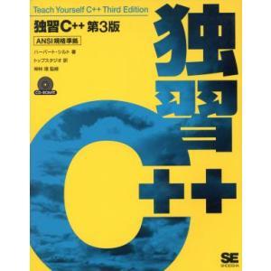 独習C++ 第3版/ハーバート・シルト(著者),トップスタジオ(著者)