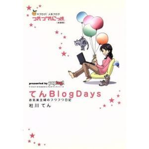 てんBlog Days/杜川てん(著者)|bookoffonline