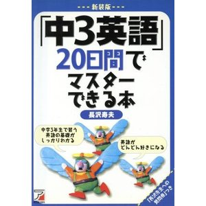 新装版「中3英語」20日間でマスターでき/長沢寿夫(著者)|bookoffonline