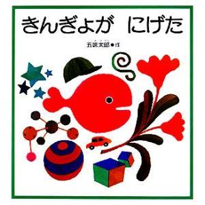 きんぎょがにげた 福音館の幼児絵本/五味太郎【著】