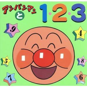 アンパンマンと1・2・3/無藤隆(著者),東京ムービー画(著...