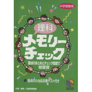 中学受験用 理科 メモリーチェック/日能研教務部(著者)