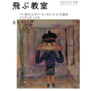 飛ぶ教室 2007 冬 児童文学の冒険/飛ぶ教室編集部(その他)|bookoffonline