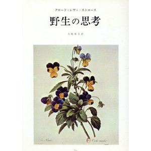野生の思考/クロード・レヴィ・ストロース(著者)