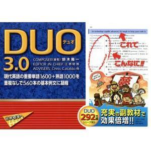 DUO3.0/鈴木陽一(著者)|bookoffonline