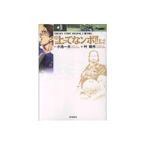 新・上ってなンボ!!太一よ泣くな(KSポケッツ版)(2) KSポケッツ/叶精作(著者)