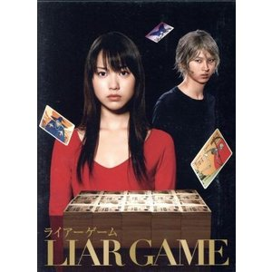 ライアーゲーム DVD−BOX/戸田恵梨香,松田翔太,甲斐谷...
