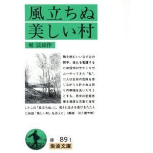風立ちぬ・美しい村 岩波文庫/堀辰雄(著者)