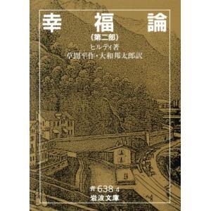 幸福論    / ヒルティ  著 - 岩波書店の商品画像|ナビ