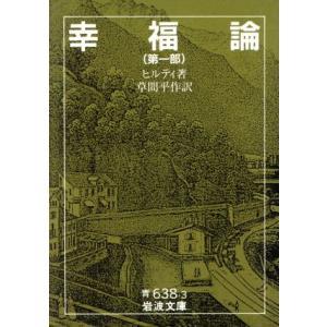 幸福論(第1部) 岩波文庫/カール・ヒルティ(著者),草間平作(著者)