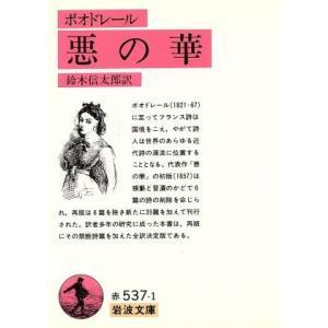 悪の華 岩波文庫/シャルル・ボードレール(著者),鈴木信太郎(著者)