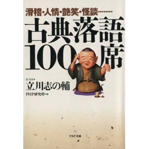 古典落語100席 滑稽・人情・艶笑・怪談… PHP文庫/立川志の輔(著者)|bookoffonline