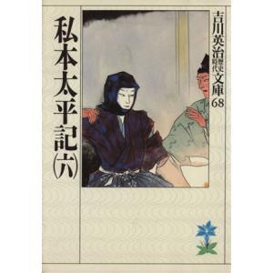 私本太平記(六) 吉川英治歴史時代文庫68/吉...の関連商品1