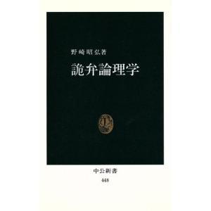 詭弁論理学 中公新書/野崎昭弘(著者)|bookoffonline