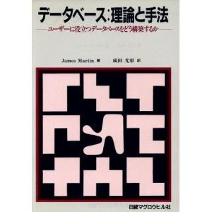 データベース:理論と手法 ユーザーに役立つデータベースをどう構築するか/ジェ−ムズ・マ−チン(著者),成田光彰(訳者)|bookoffonline
