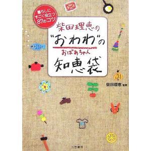 """柴田理恵の""""おわわ""""の知恵袋 暮らしにすごく役立つ87のコツ..."""