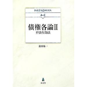 債権各論(2) 不法行為法 弘文堂NOMIKA4‐2/前田陽一【著】|bookoffonline