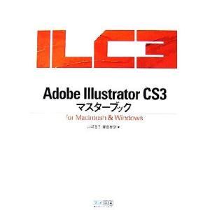 Adobe Illustrator CS3マスターブックfor Macintosh&Windows/...
