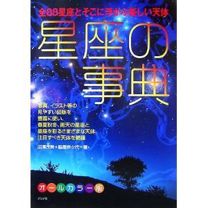 星座の事典 全88星座とそこに浮かぶ美しい天体/沼澤茂美,脇屋奈々代【著】