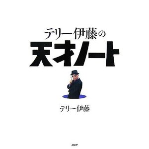 テリー伊藤の天才ノート/テリー伊藤(著者)