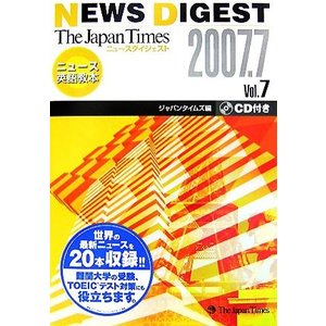 The Japan Times NEWS DIGEST(Vol.7(2007.7))/ジャパンタイムズ【編】|bookoffonline