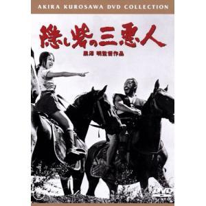 隠し砦の三悪人/黒澤明(監督、脚本),三船敏郎,上原美佐