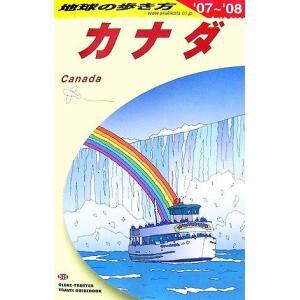 カナダ(2007〜2008年版) 地球の歩き方B16/「地球の歩き方」編集室【編】