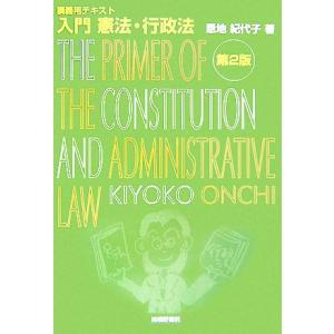 入門憲法・行政法 講義用テキスト/恩地紀代子【著】