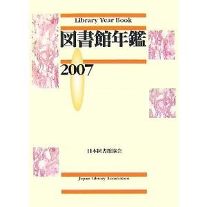 図書館年鑑(2007)/日本図書館協会図書館年鑑編集委員会【編】