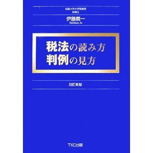 税法の読み方 判例の見方/伊藤義一【著】
