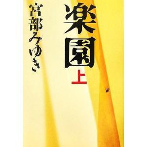 楽園(上)/宮部みゆき【著】|bookoffonline