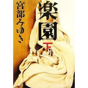 楽園(下)/宮部みゆき【著】|bookoffonline