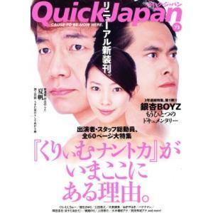 クイック・ジャパン(vol.73)/太田出版(その他)|bookoffonline