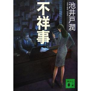不祥事 花咲舞シリーズ 1 講談社文庫/池井戸潤【著】 bookoffonline