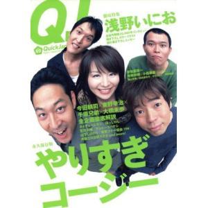 クイック・ジャパン(vol.69)/太田出版(その他)|bookoffonline