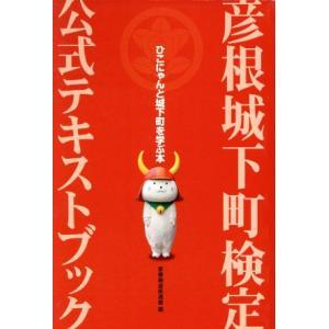 彦根城下町検定公式テキストブック/彦根商店街連盟編(著者)|bookoffonline