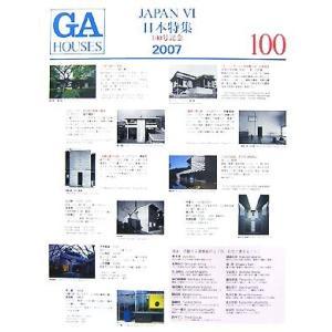 GA HOUSES(100) 世界の住宅/テクノロジー・環境(その他)|bookoffonline