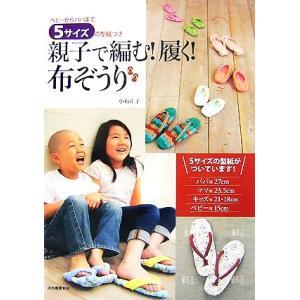 親子で編む!履く!布ぞうり ベビーからパパまで5サイズの型紙つき/小石正子【著】