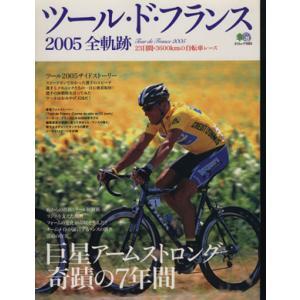 ツール・ド・フランス2005 全奇跡 スポーツ その他 の商品画像|ナビ