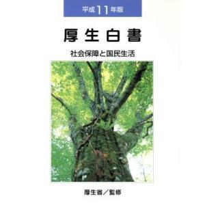 平成11年版 厚生白書/厚生省監(著者)|bookoffonline