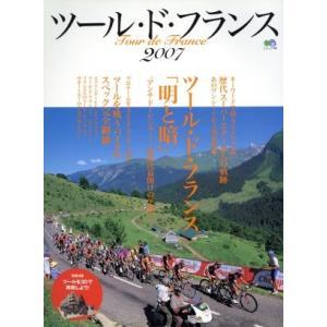 ツール・ド・フランス2007/スポーツ(その他)の商品画像 ナビ