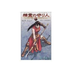 精霊の守り人(1) ガンガンC/藤原カムイ(著者)