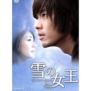 雪の女王 DVD−BOX1/ヒョンビン,ソン・ユリ,イム・ジ...