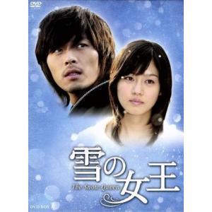 雪の女王 DVD−BOX2/ヒョンビン,ソン・ユリ,イム・ジ...