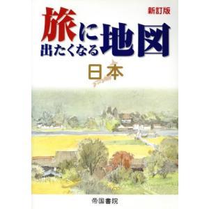 旅に出たくなる地図 日本 新訂版/帝国書院(その他)|bookoffonline