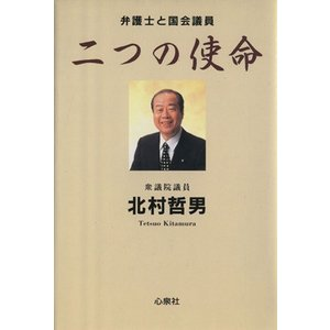 二つの使命 弁護士と国会議員/北村哲男(著者)|bookoffonline