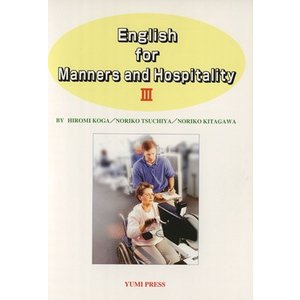 マナーとホスピタリティの英語 3/古閑博美(著者),土谷宣子(著者)|bookoffonline