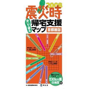 震災時帰宅支援マップ 首都圏版(2008)/昭文社(その他)