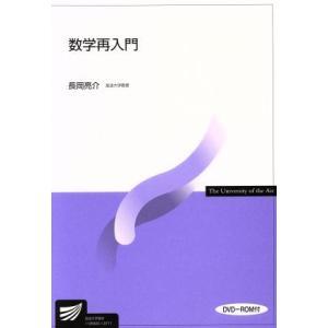 数学再入門 DVD−ROM付 放送大学教材/長岡亮介(著者)